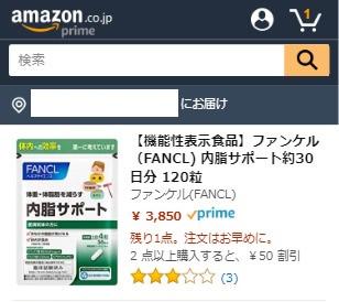 内脂サポートアマゾン価格